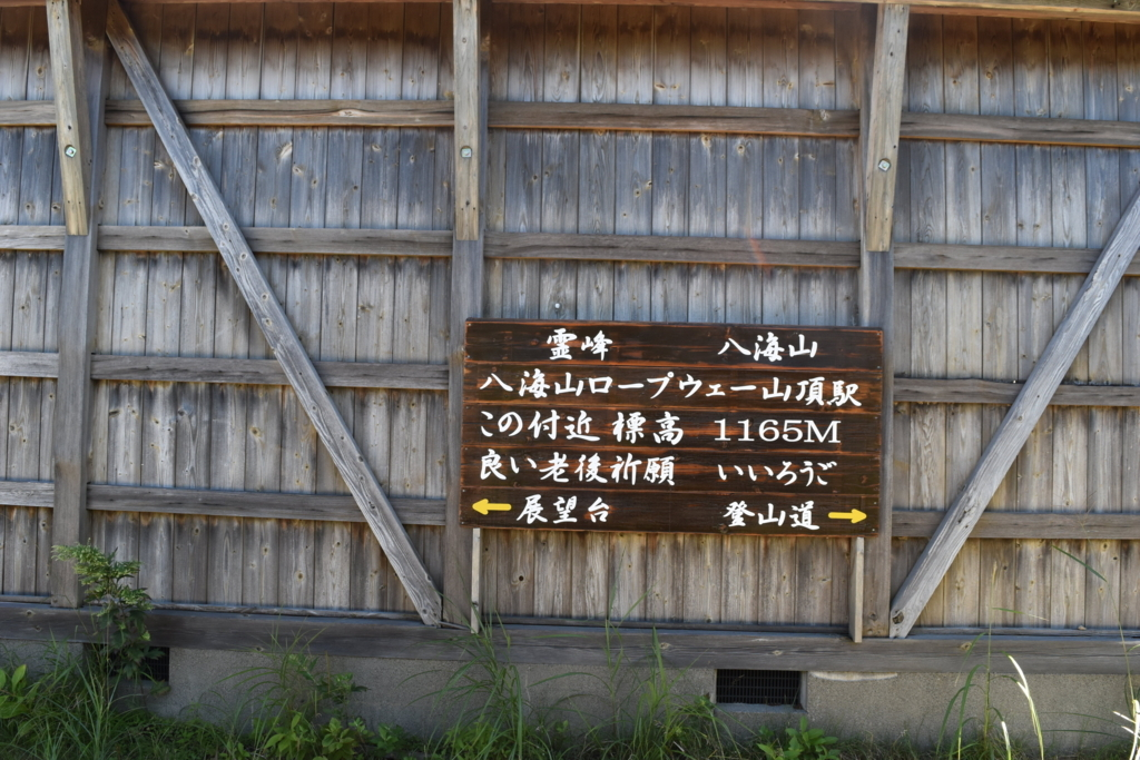 f:id:kitasennju_yamabu:20170619004442j:plain