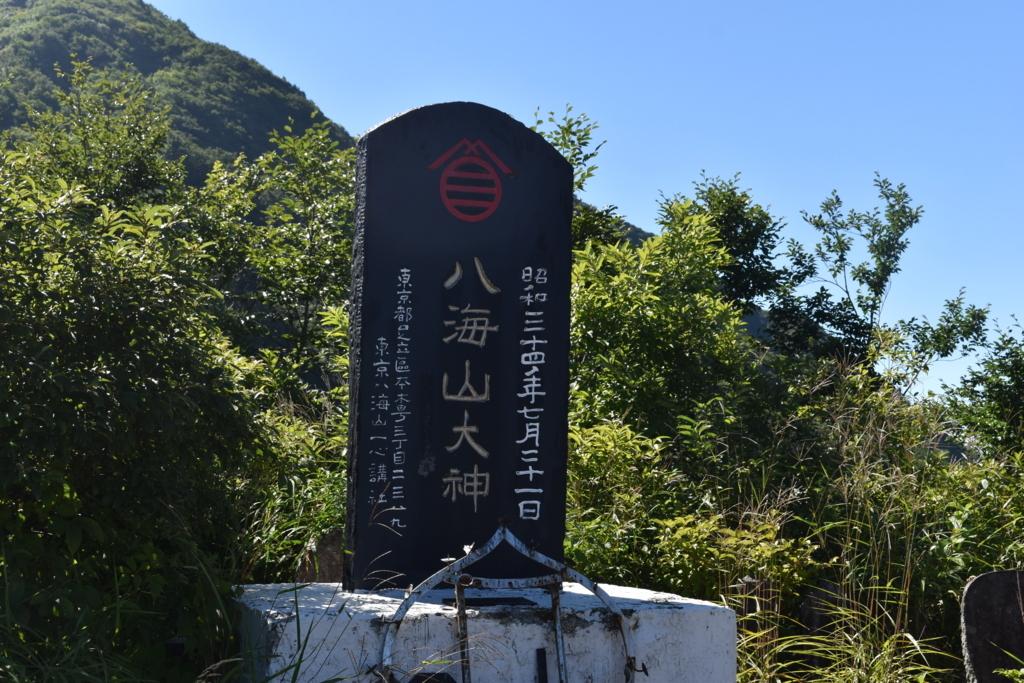f:id:kitasennju_yamabu:20170619010559j:plain
