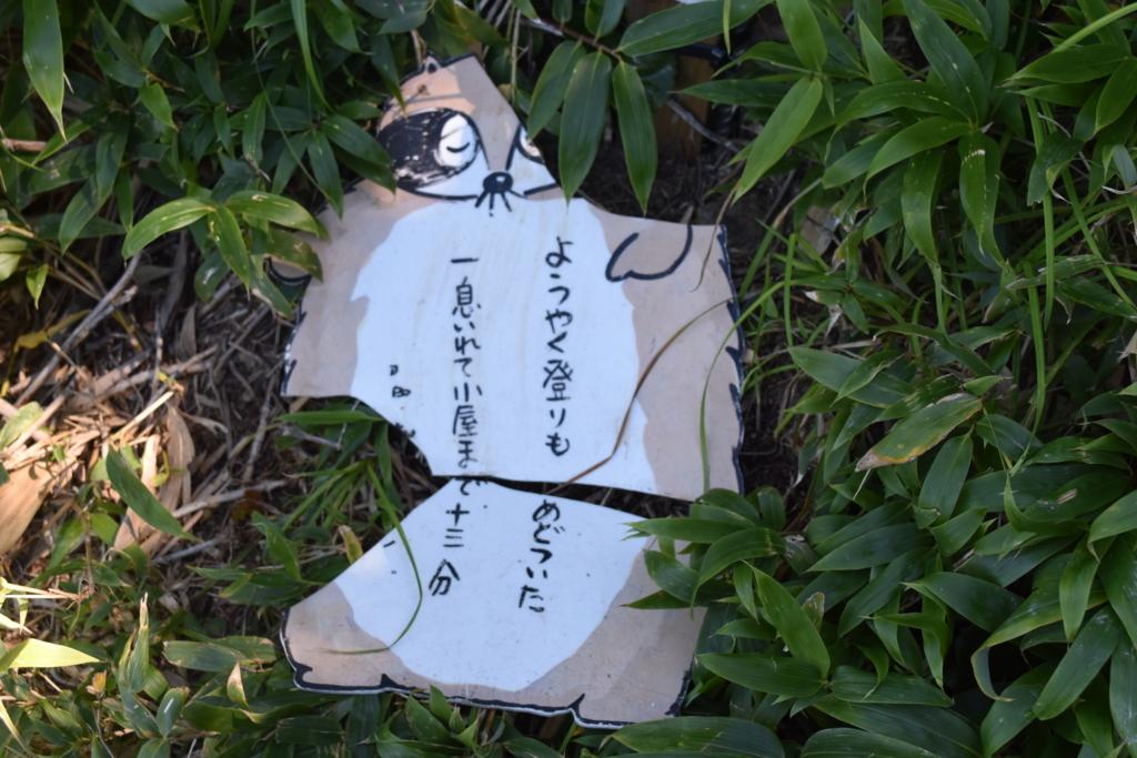f:id:kitasennju_yamabu:20170622003830j:plain