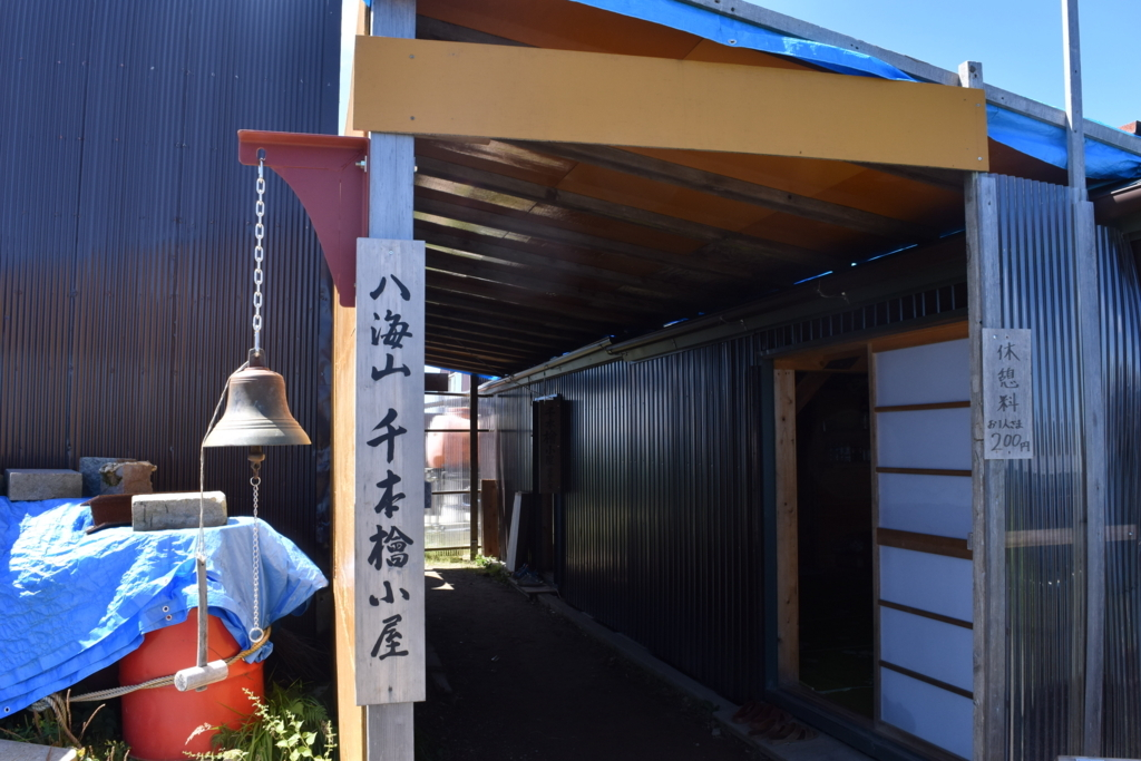 f:id:kitasennju_yamabu:20170622005403j:plain
