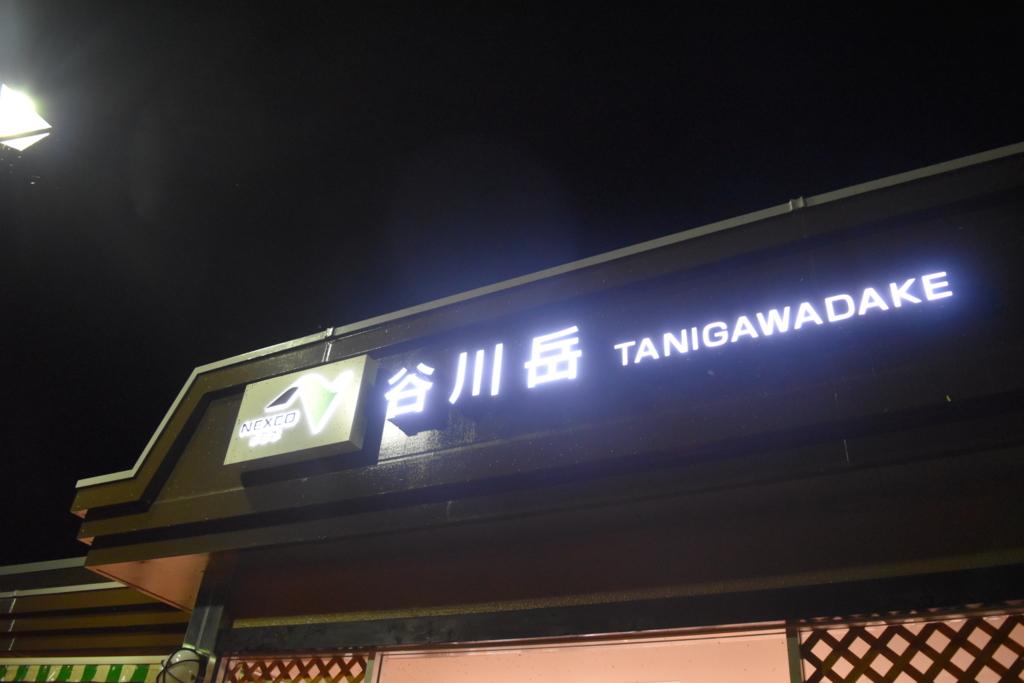 f:id:kitasennju_yamabu:20170627013009j:plain