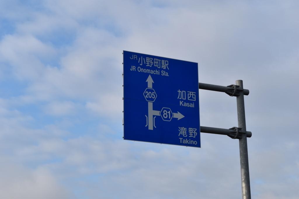 f:id:kitasennju_yamabu:20170814165156j:plain