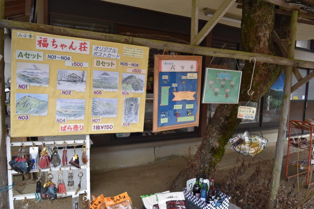 f:id:kitasennju_yamabu:20170830214649j:plain