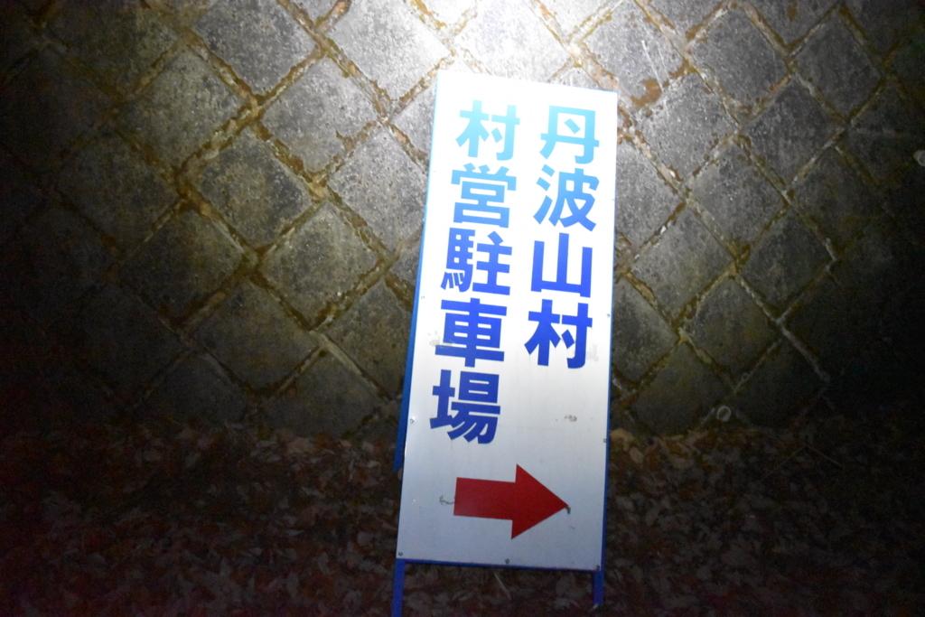 f:id:kitasennju_yamabu:20170910213519j:plain