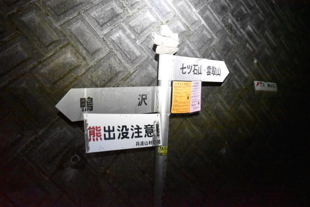 f:id:kitasennju_yamabu:20170910214013j:plain