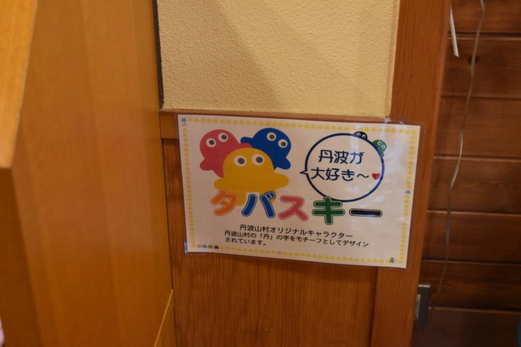 f:id:kitasennju_yamabu:20170924193720j:plain