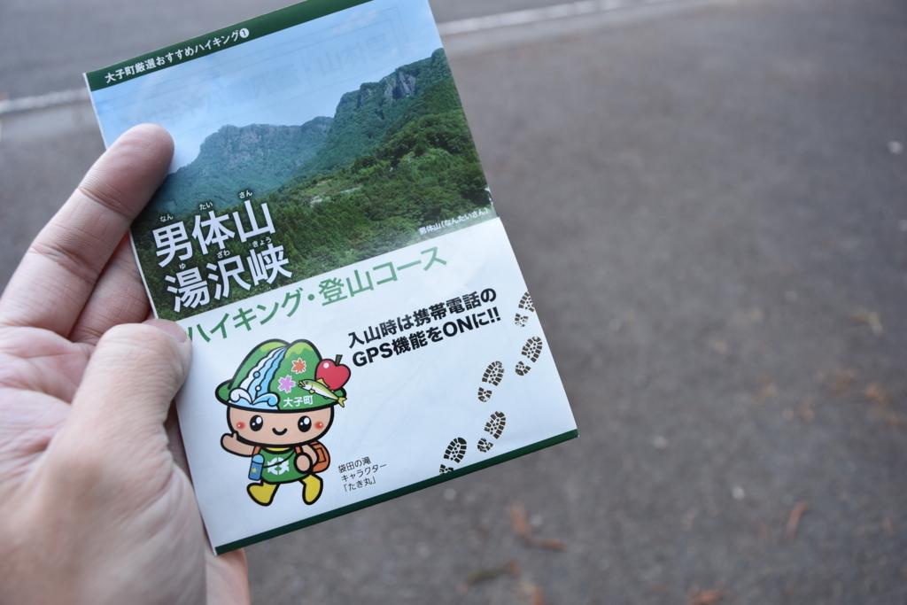 f:id:kitasennju_yamabu:20170926194050j:plain