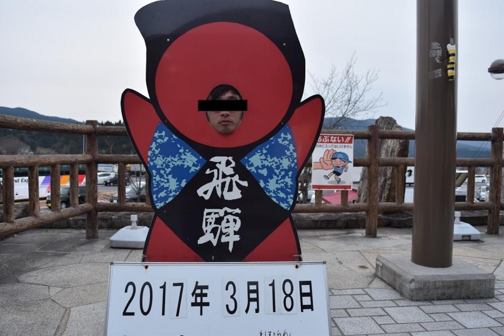 f:id:kitasennju_yamabu:20171113002035j:plain
