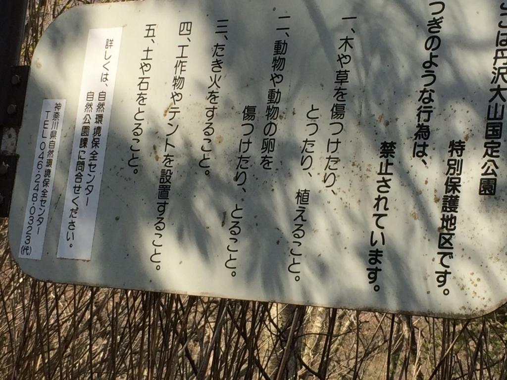 f:id:kitasennju_yamabu:20171129204534j:plain