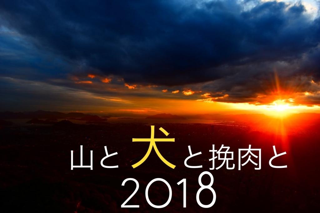 f:id:kitasennju_yamabu:20180103010947j:plain