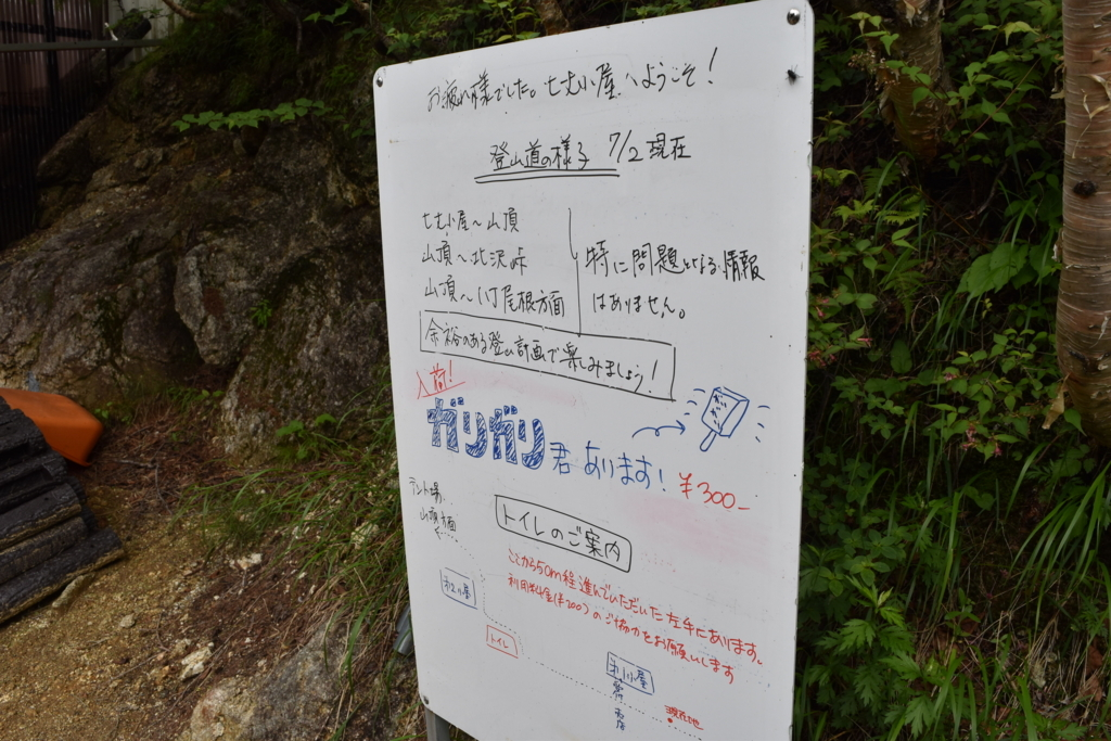 f:id:kitasennju_yamabu:20180121101350j:plain