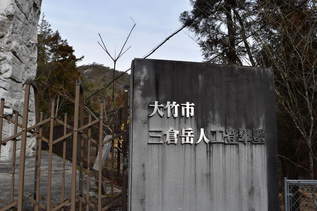 f:id:kitasennju_yamabu:20180202171507j:plain