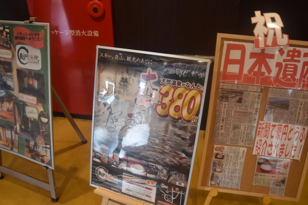 f:id:kitasennju_yamabu:20180207234528j:plain