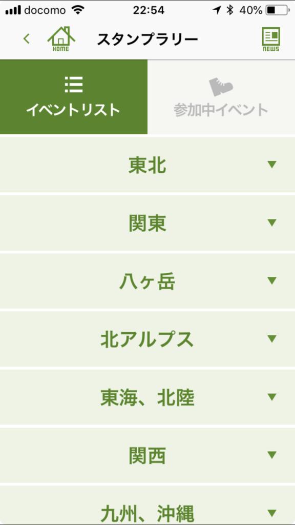 f:id:kitasennju_yamabu:20180527225510p:plain