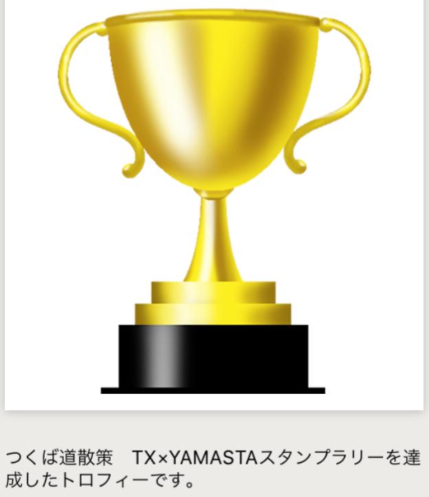 f:id:kitasennju_yamabu:20180528003717p:plain