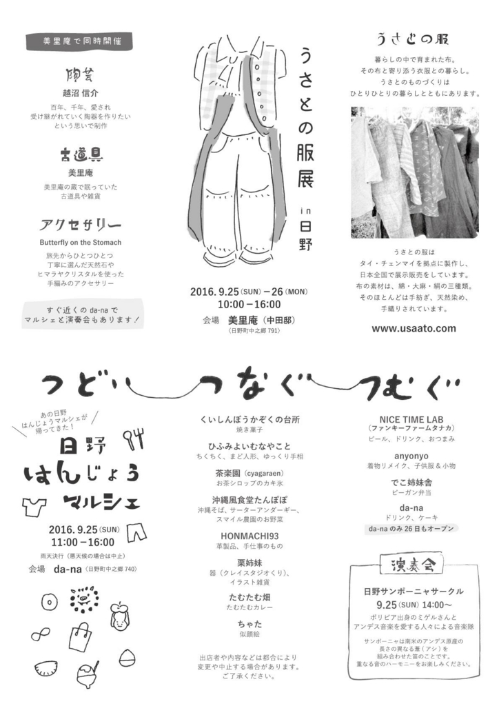 f:id:kitaurayouji:20160918223020j:plain