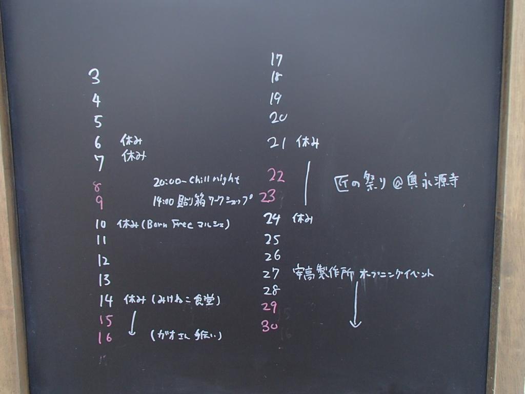 f:id:kitaurayouji:20160930115440j:plain