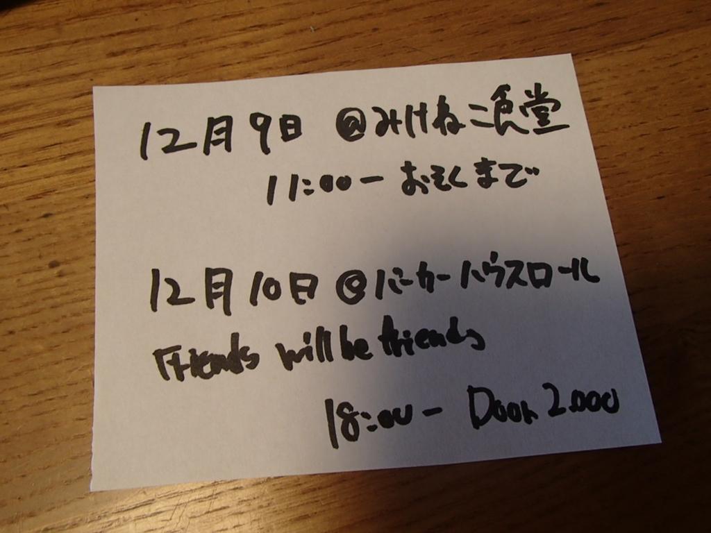 f:id:kitaurayouji:20161129092527j:plain