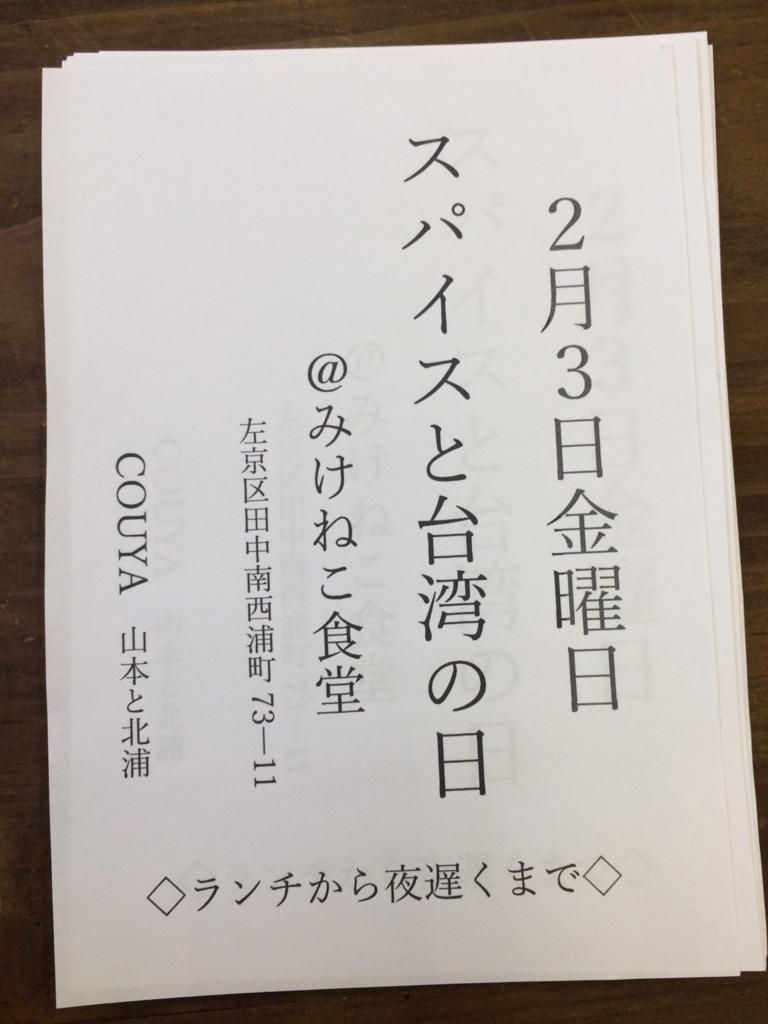f:id:kitaurayouji:20170118214403j:plain