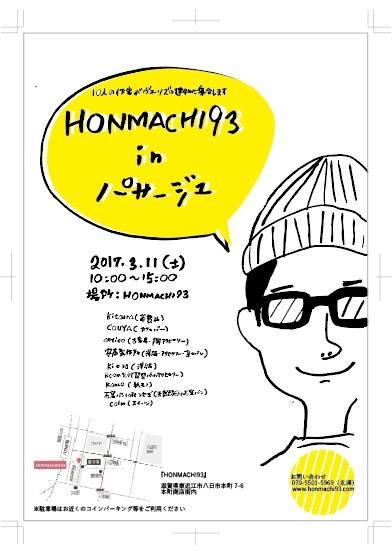 f:id:kitaurayouji:20170212220416j:plain