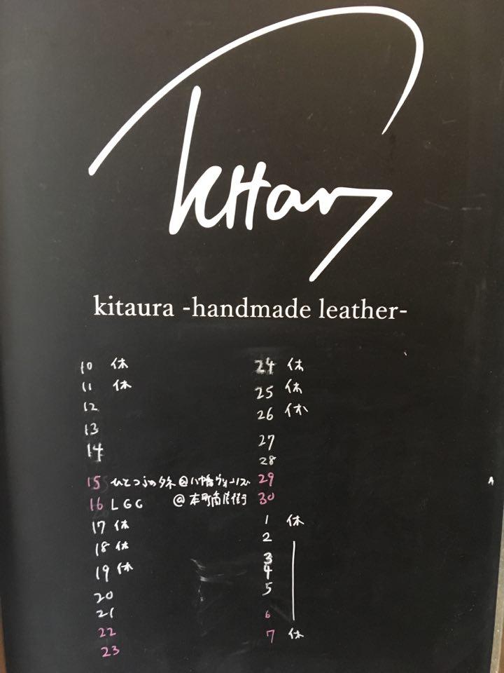 f:id:kitaurayouji:20170414172248j:plain