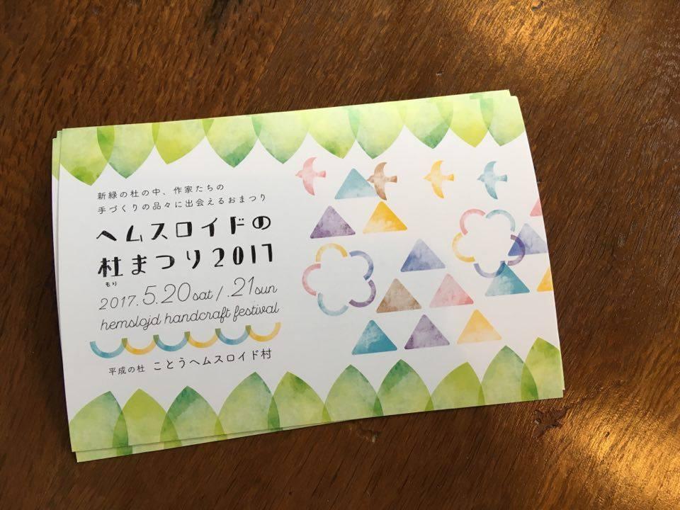 f:id:kitaurayouji:20170513165256j:plain