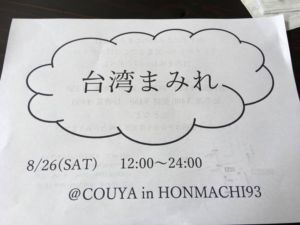 f:id:kitaurayouji:20170802185618j:plain