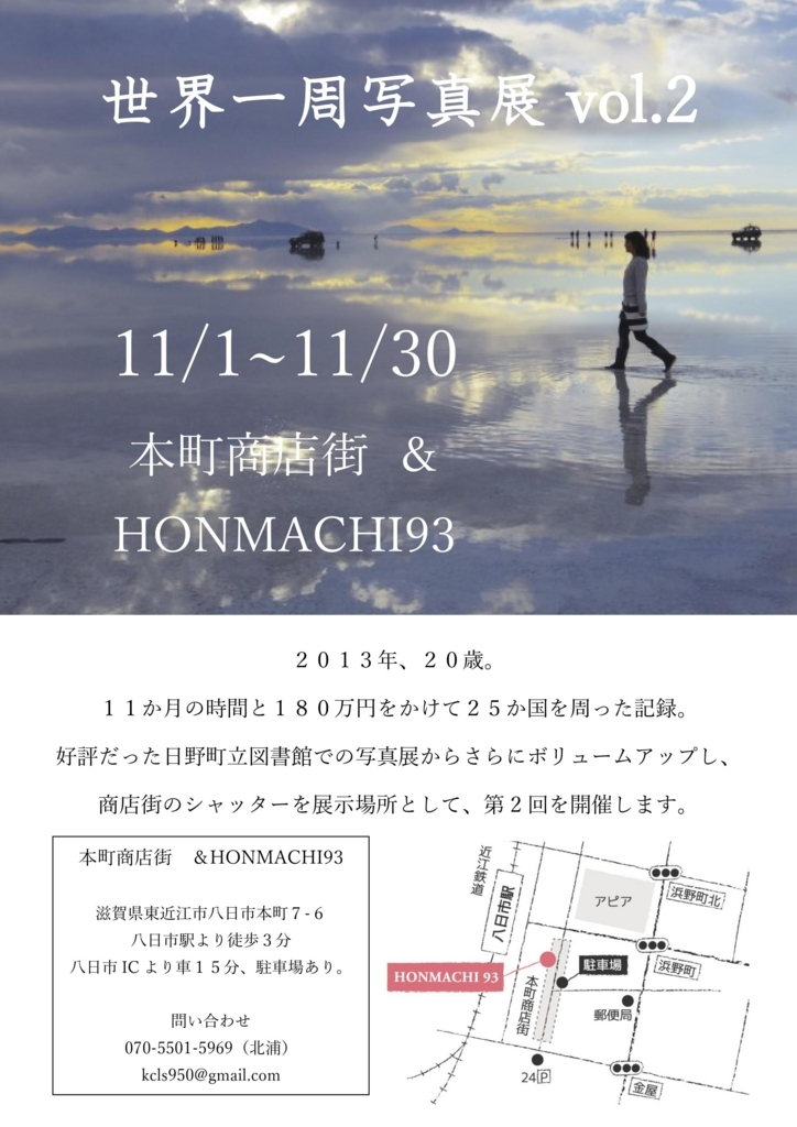 f:id:kitaurayouji:20170822185646j:plain