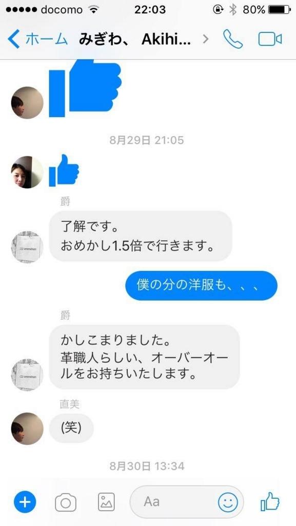 f:id:kitaurayouji:20170928220424j:plain