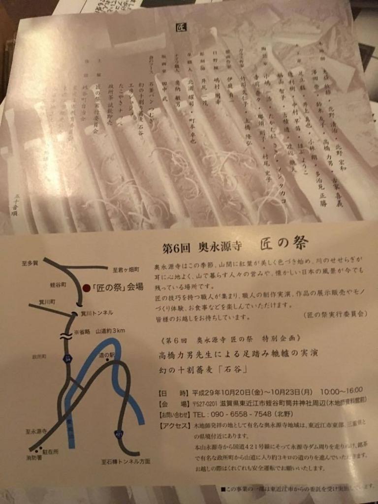 f:id:kitaurayouji:20171020184946j:plain