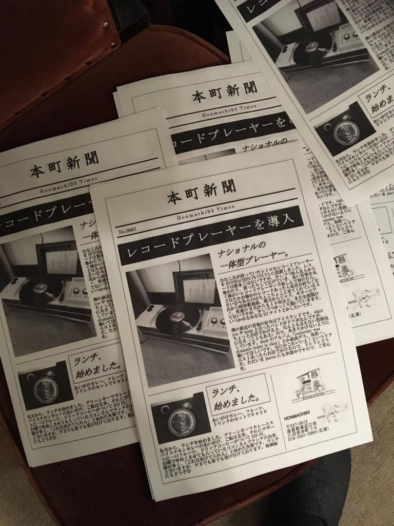 f:id:kitaurayouji:20171025193852j:plain