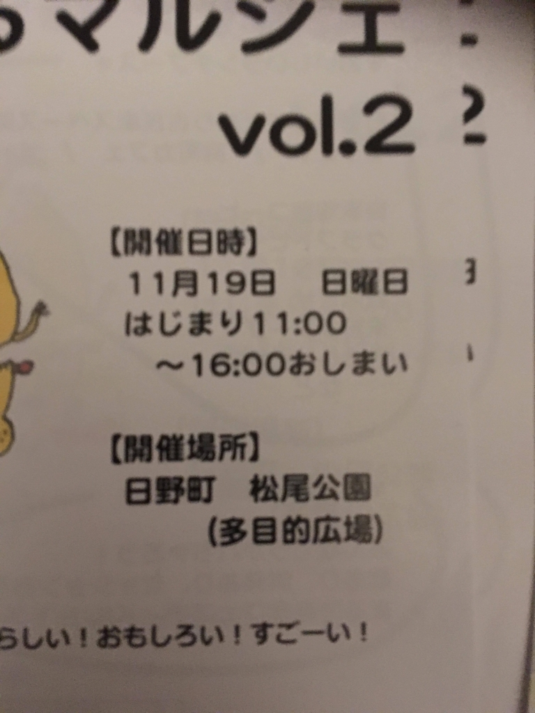 f:id:kitaurayouji:20171118184938j:plain