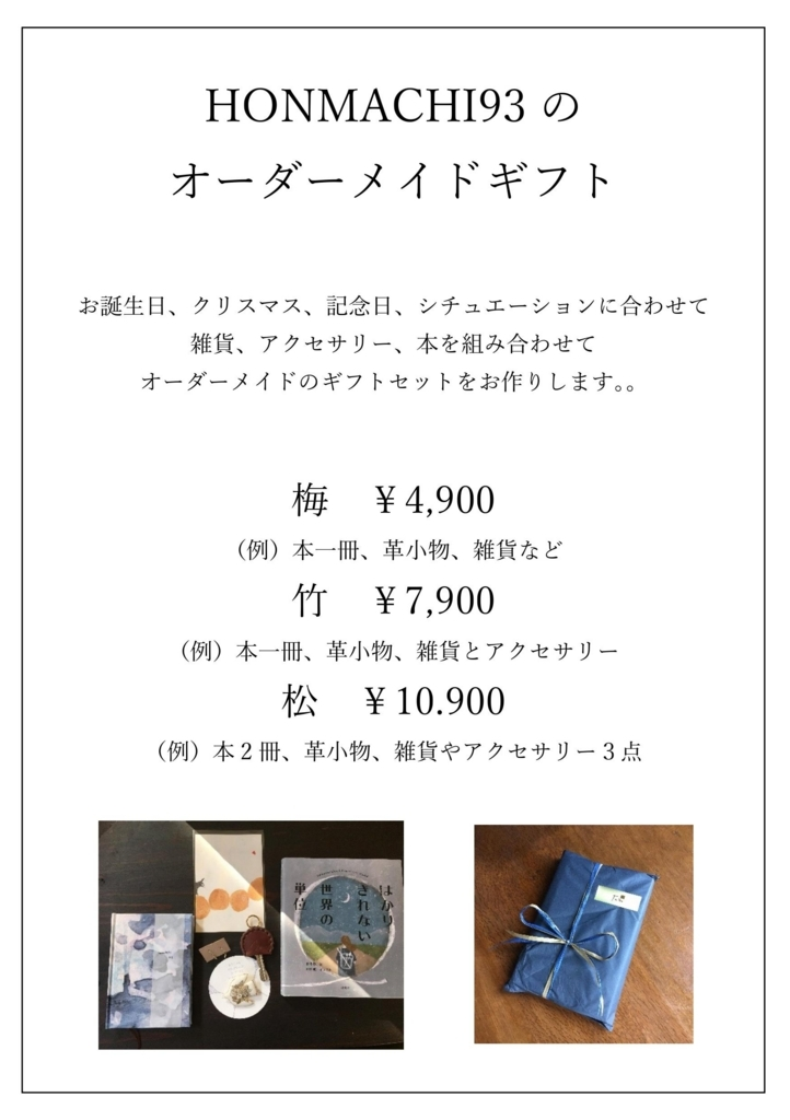f:id:kitaurayouji:20171122233736j:plain