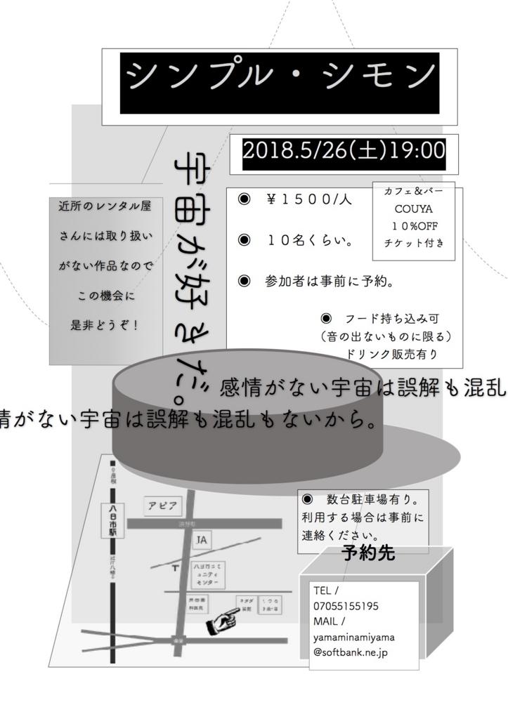 f:id:kitaurayouji:20180515203720j:plain