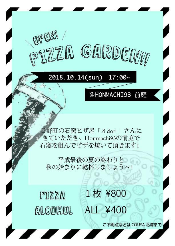 f:id:kitaurayouji:20180910145303j:plain