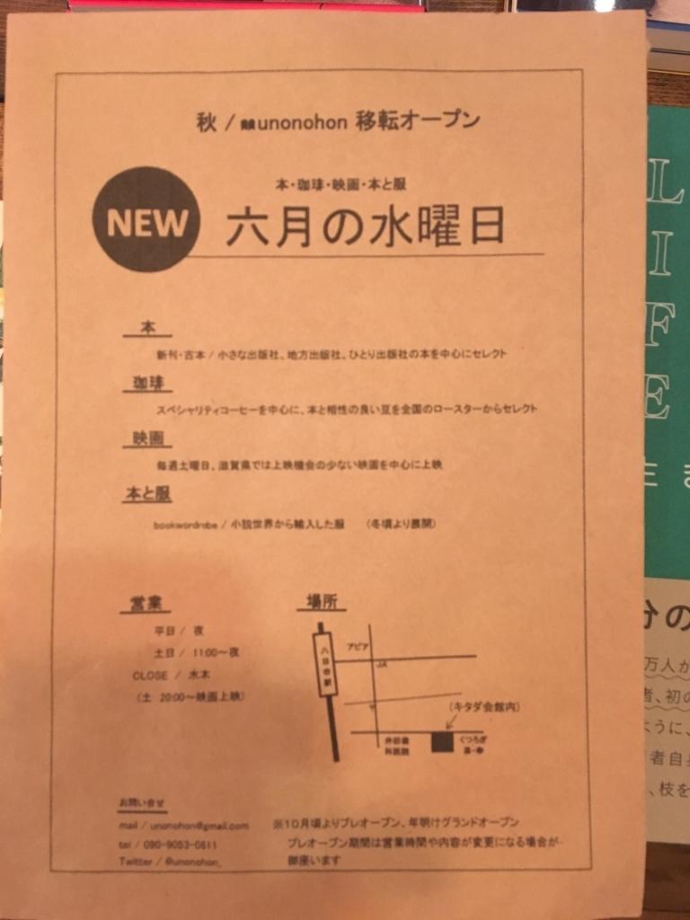 f:id:kitaurayouji:20180927193819j:plain