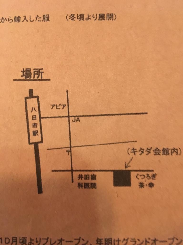 f:id:kitaurayouji:20180927193821j:plain