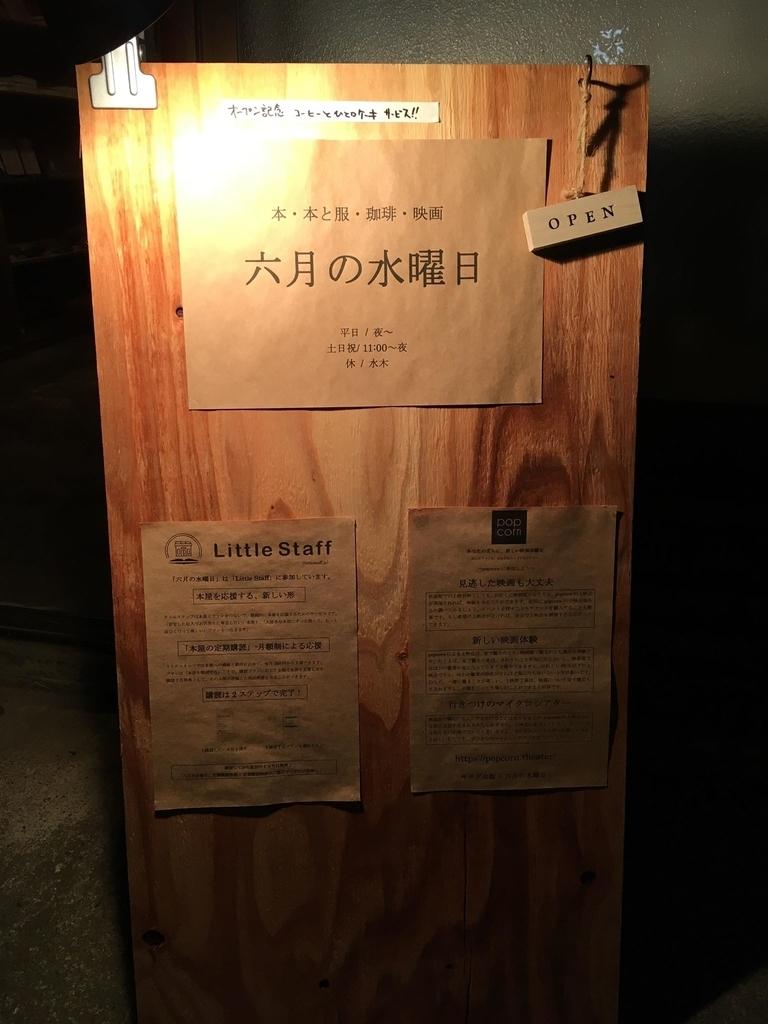 f:id:kitaurayouji:20181018163012j:plain