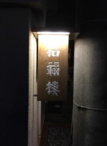 f:id:kitaurayouji:20181112181018j:plain