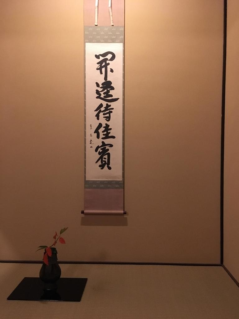 f:id:kitaurayouji:20181112181721j:plain