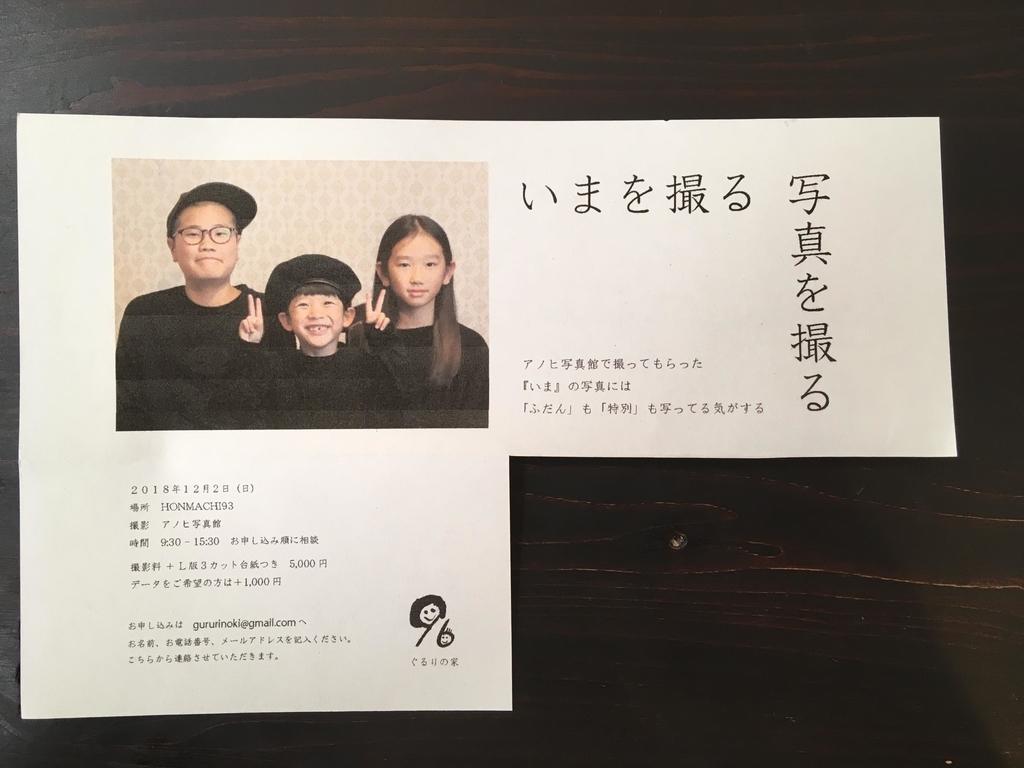 f:id:kitaurayouji:20181204184239j:plain