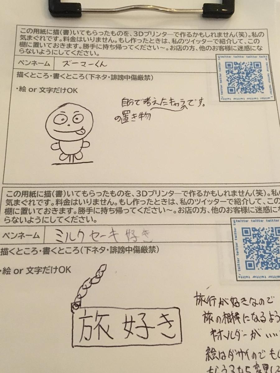f:id:kitaurayouji:20190905182615j:plain