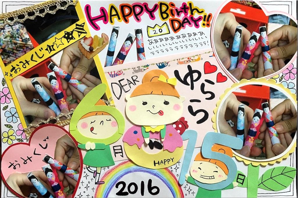 f:id:kitayama_eriko:20160919130635j:image