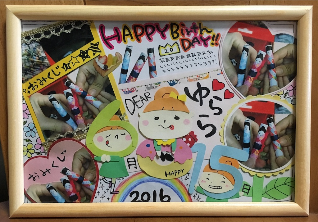 f:id:kitayama_eriko:20160919130857j:image