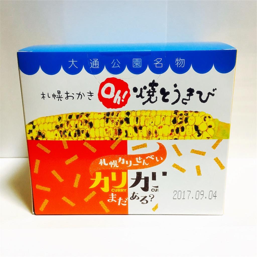 f:id:kitayama_eriko:20170702171603j:image