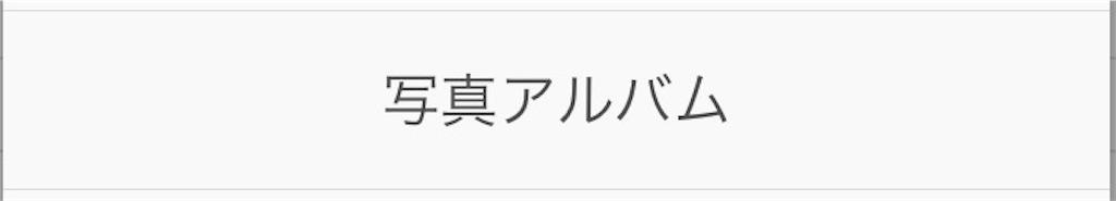 f:id:kitayama_eriko:20170805153021j:image