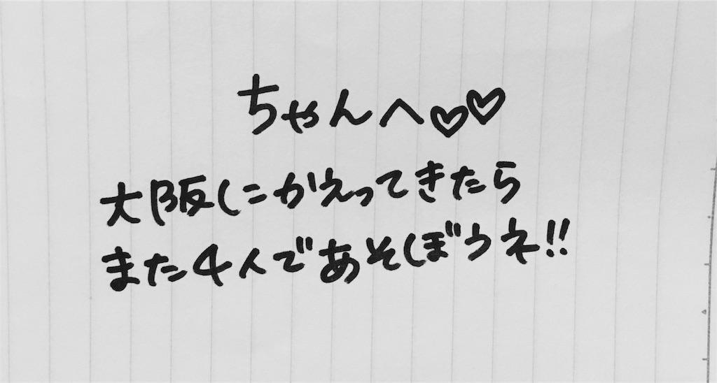 f:id:kitayama_eriko:20170811210607j:image