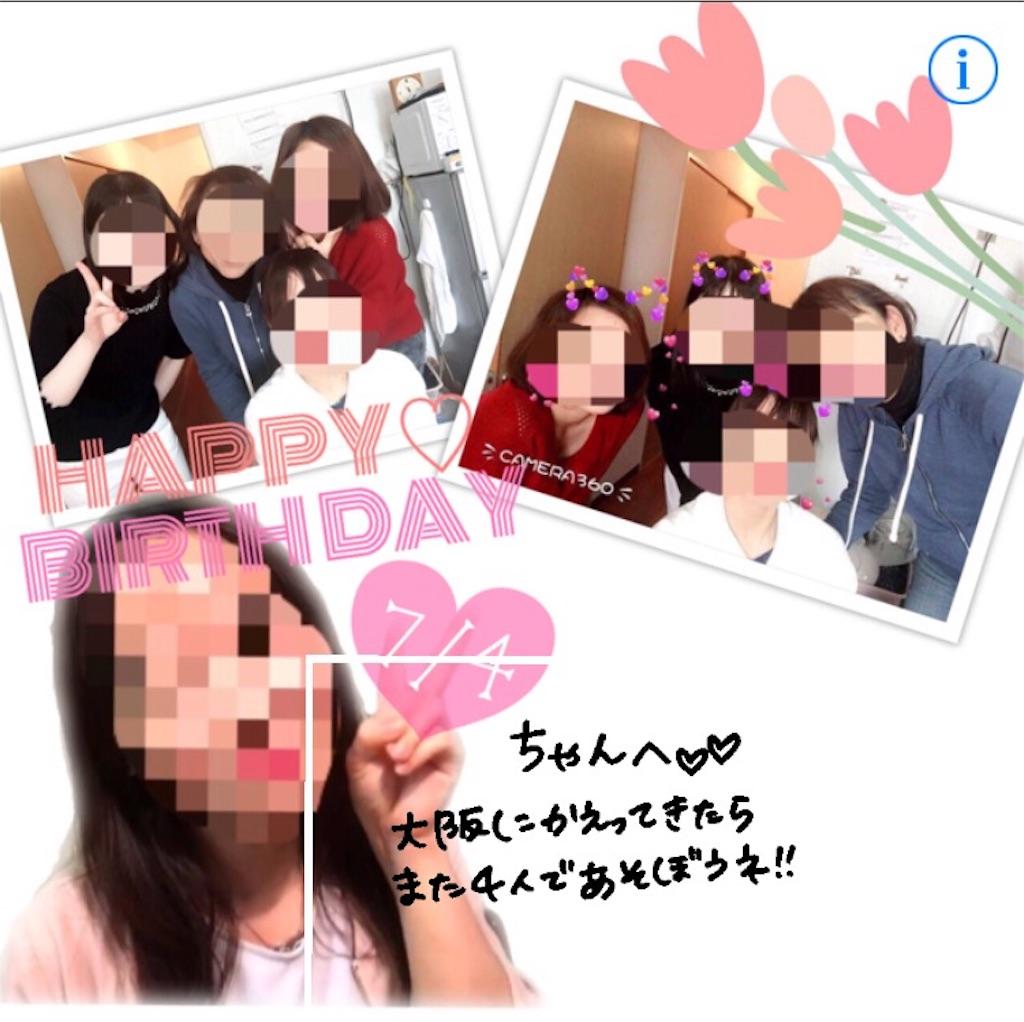 f:id:kitayama_eriko:20170814003204j:image