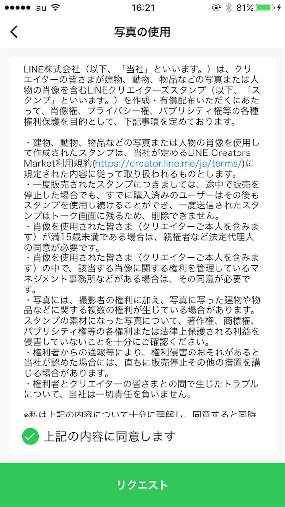 f:id:kitayama_eriko:20171027213837p:image