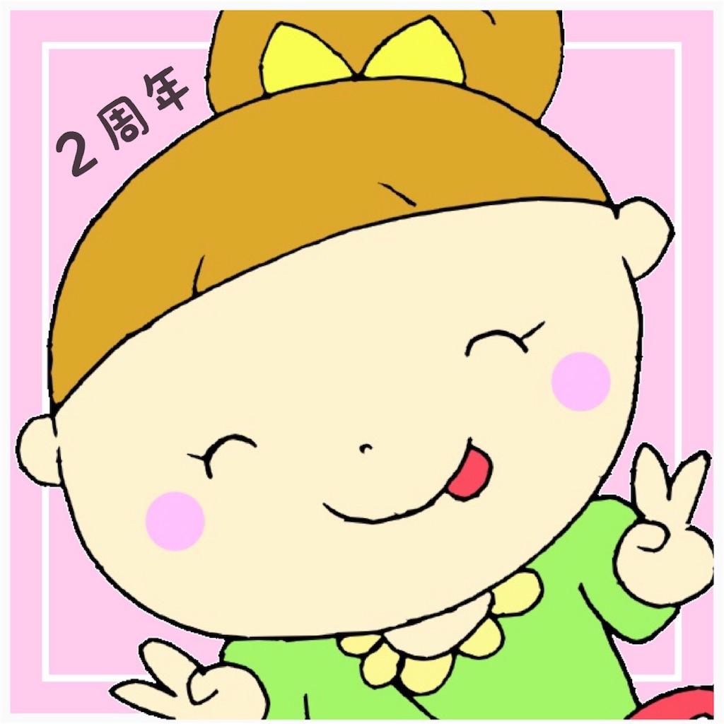 f:id:kitayama_eriko:20180324134430j:image